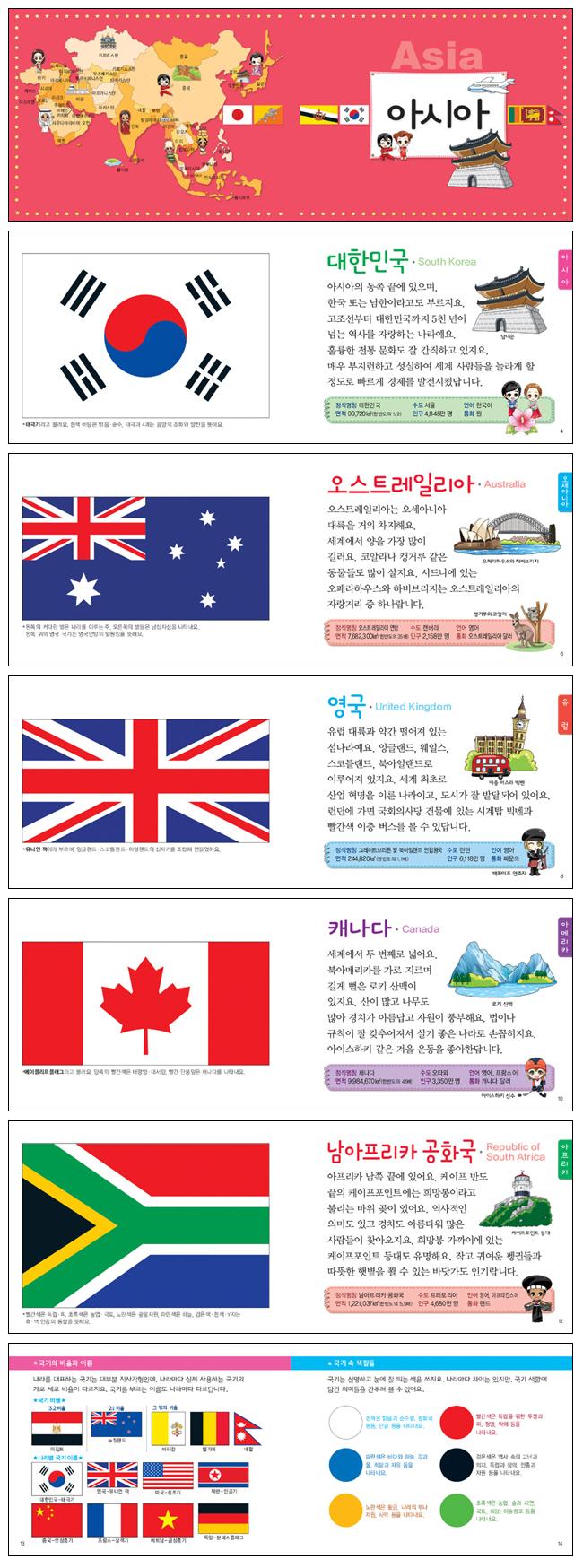 세계국기사전(194개 나라)(어린이 첫)(글송이 사전 1)(양장본 HardCover) 도서 상세이미지