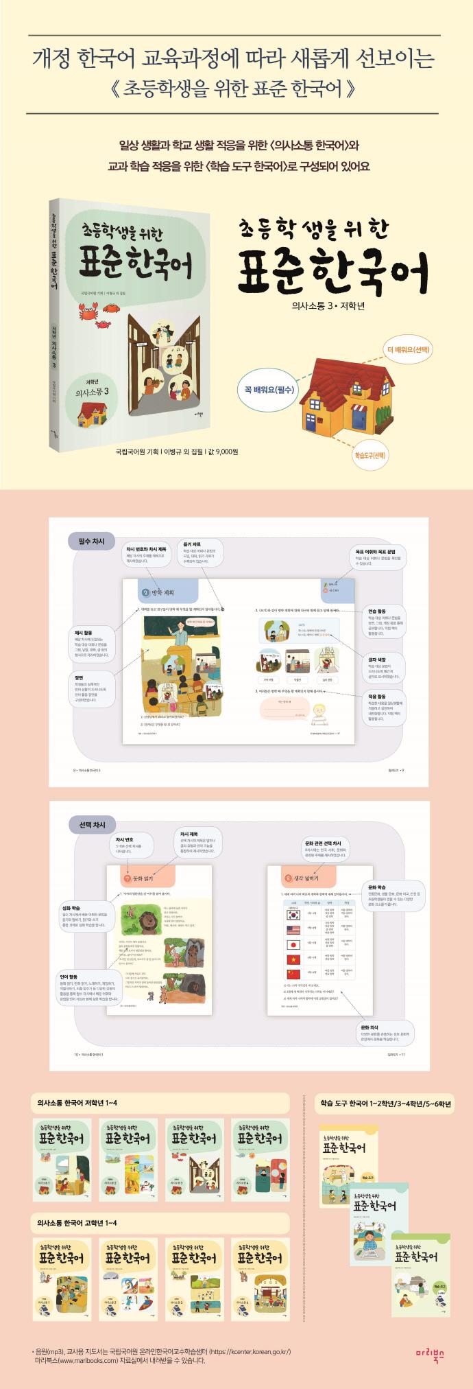 표준 한국어: 의사소통 3(저학년)(초등학생을 위한) 도서 상세이미지