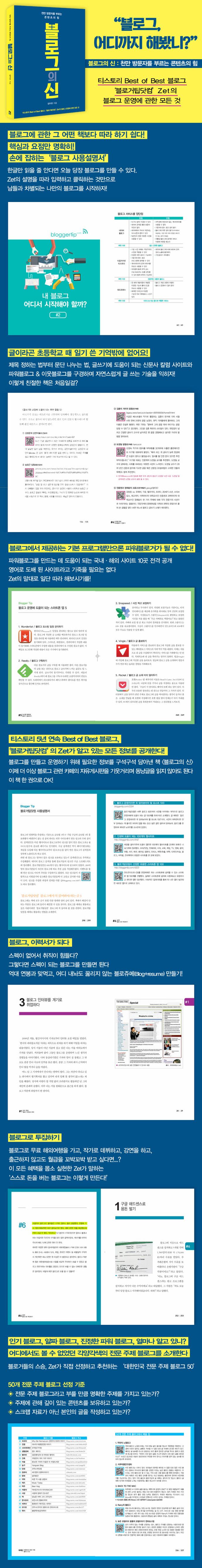 블로그의 신 도서 상세이미지
