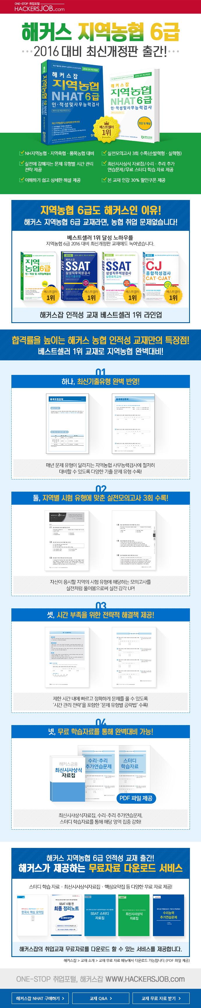 NHAT 지역농협 6급 인적성 및 사무능력검사(2016 대비)(해커스잡)(개정판) 도서 상세이미지