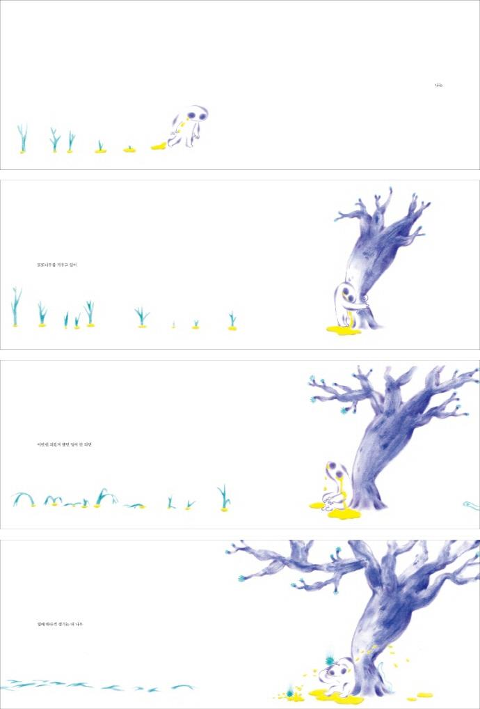 또또나무(책고래마을 31) 도서 상세이미지