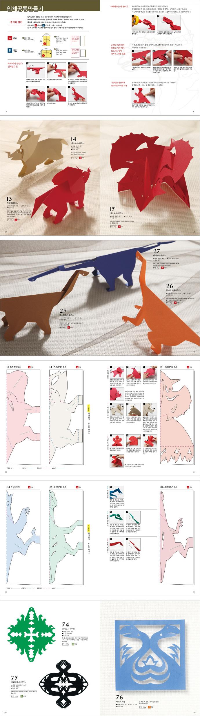 공룡오리기 대백과 도서 상세이미지