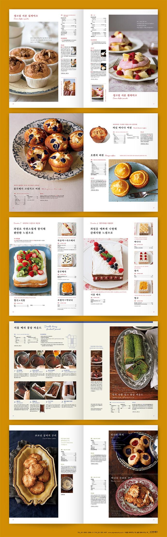 식물성 오일로 만드는 케이크와 쿠키 도서 상세이미지