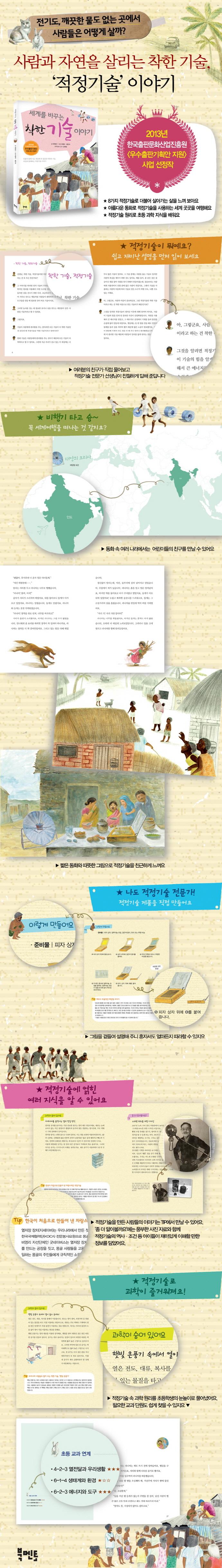 세계를 바꾸는 착한 기술 이야기 도서 상세이미지