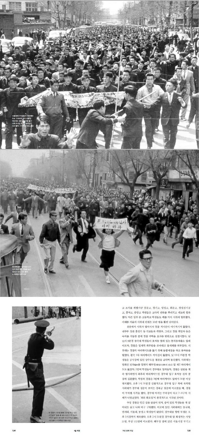 서중석의 현대사 이야기. 4: 4월 혁명, 독재자와 맞선 피의 항쟁 도서 상세이미지