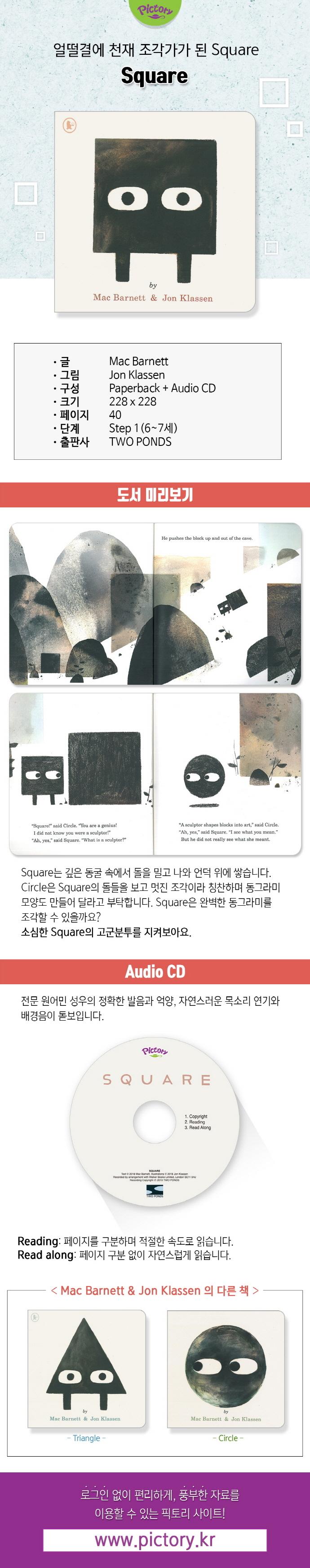 Pictory Set 1-56: Square(CD1장포함) 도서 상세이미지