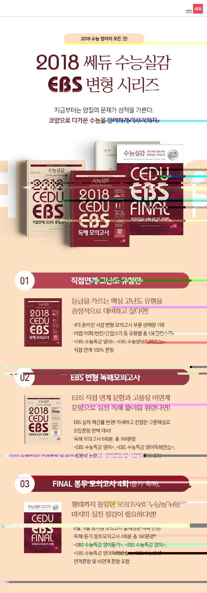 쎄듀 EBS 변형 FINAL 봉투 모의고사(2018)(4회분)(봉투)(8절)(수능실감) 도서 상세이미지