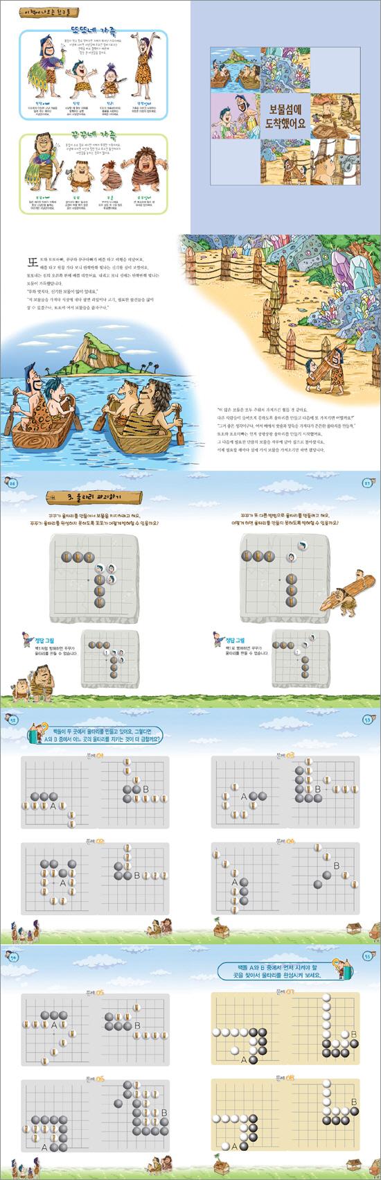 이세돌의 어린이 바둑 교과서. 2: 효율적인 집 만들기(CD1장포함) 도서 상세이미지