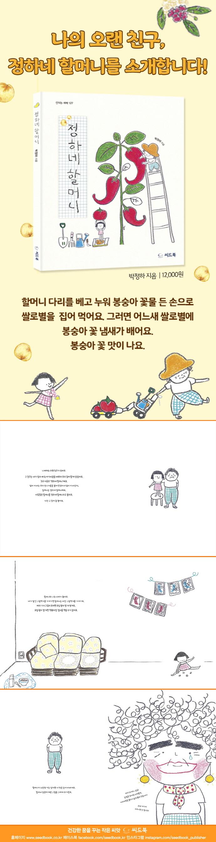 정하네 할머니(신나는 새싹 127)(양장본 HardCover) 도서 상세이미지