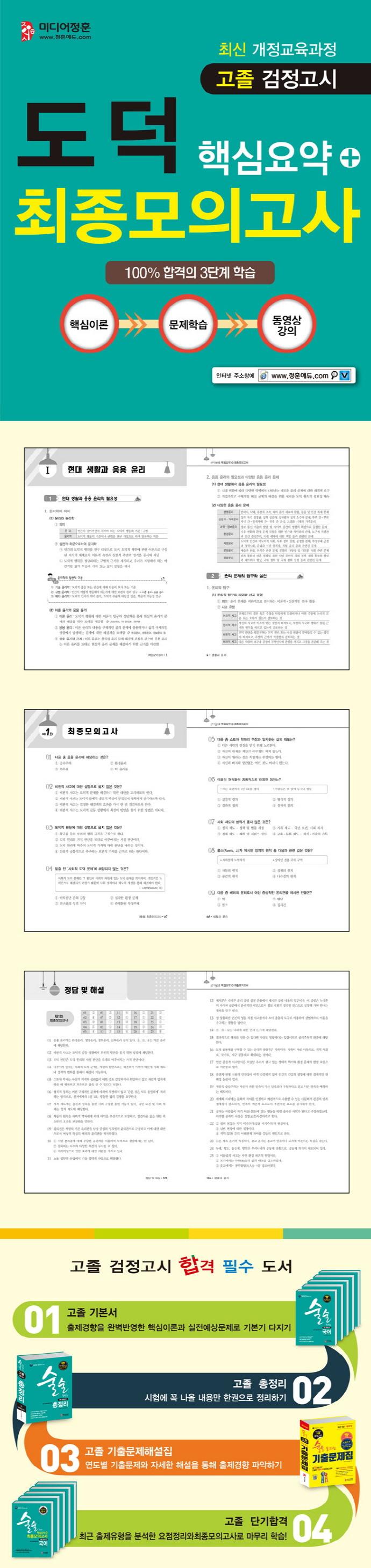도덕 핵심요약 + 최종모의고사 고졸 검정고시(2019)(단기합격) 도서 상세이미지