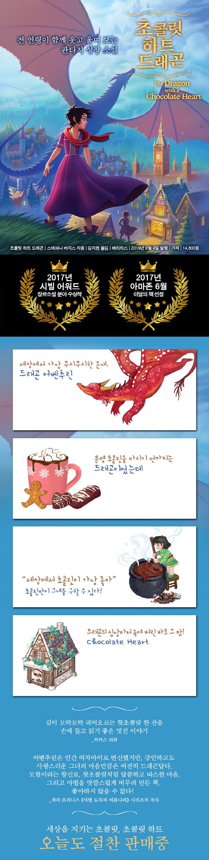 초콜릿 하트 드래곤 도서 상세이미지
