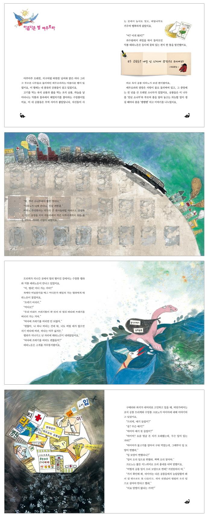 티라노 주식회사(맛있는 책읽기 13) 도서 상세이미지