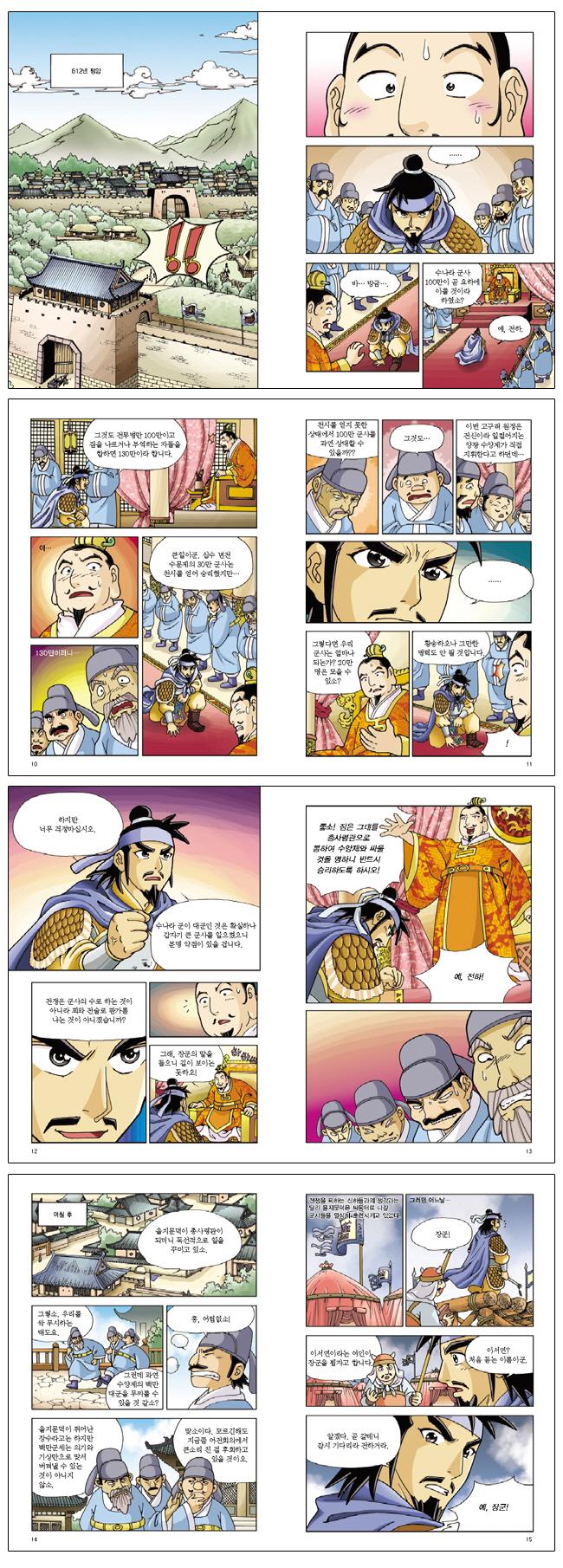 Wow 살수대첩의 명장 을지문덕. 2(완결)(위풍당당 역사 위인) 도서 상세이미지
