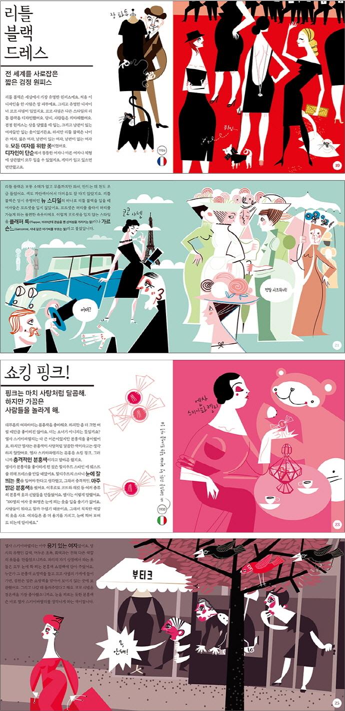 표현하는 패션(예술 쫌 하는 어린이 4)(양장본 HardCover) 도서 상세이미지