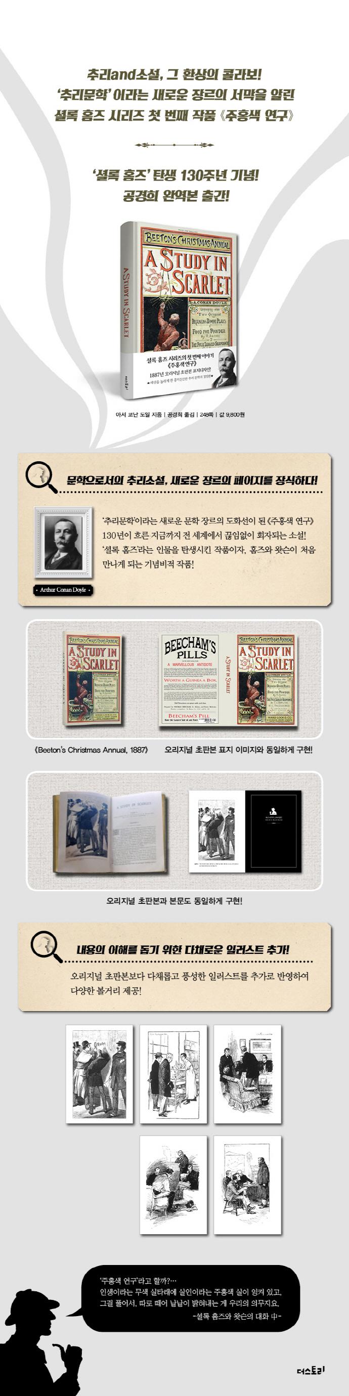 주홍색 연구(초판본)(1887년 오리지널 초판본 표지디자인) 도서 상세이미지