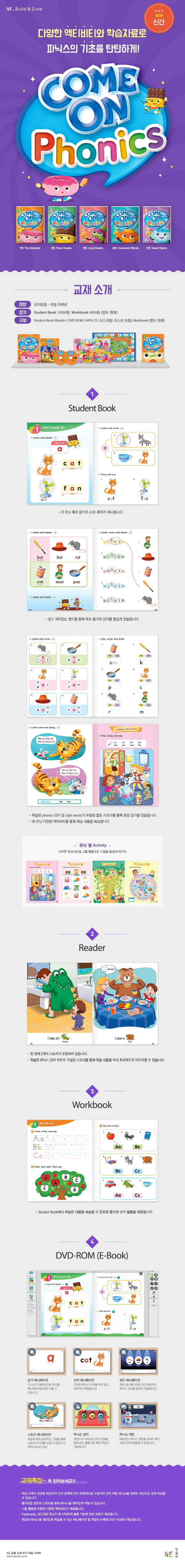 Come On Phonics. 3(Workbook) 도서 상세이미지