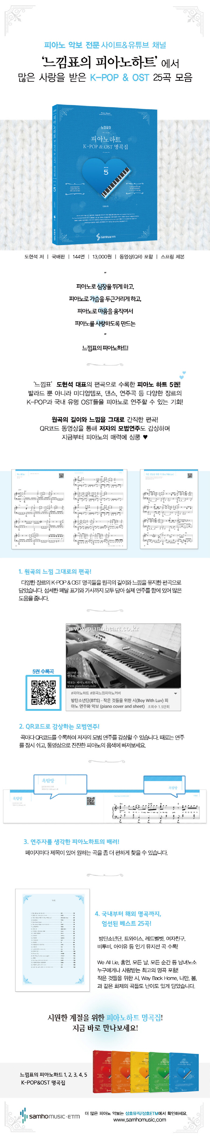 느낌표의 피아노하트. 5(스프링) 도서 상세이미지