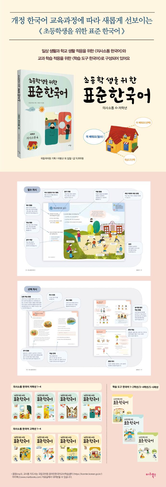 표준 한국어: 의사소통. 4(저학년)(초등학생을 위한) 도서 상세이미지
