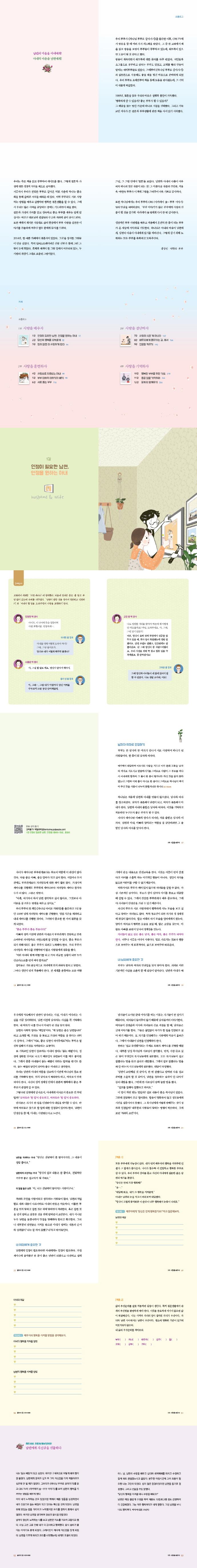끝까지 잘 사는 부부(패밀리타임 1) 도서 상세이미지