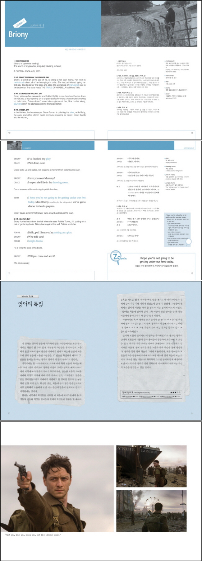 어톤먼트(Atonement)(CD1장포함)(Screenplay 38) 도서 상세이미지