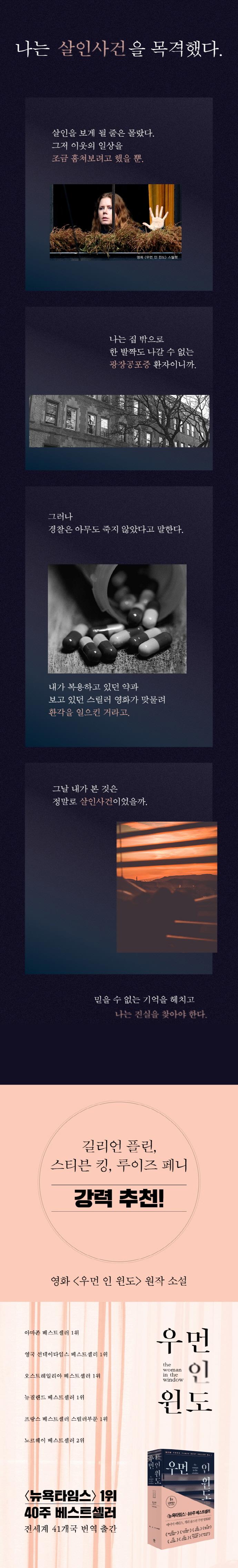 우먼 인 윈도(모중석스릴러클럽 47) 도서 상세이미지