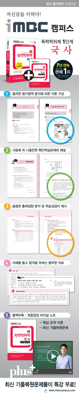 국사(독학학위제 독학사 교양공통1단계)(2016)(iMBC 캠퍼스) 도서 상세이미지