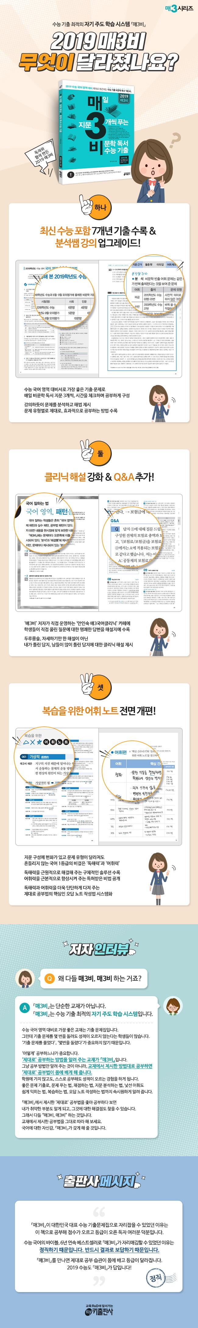비문학 독서 수능 기출(2019)(매3비) 도서 상세이미지