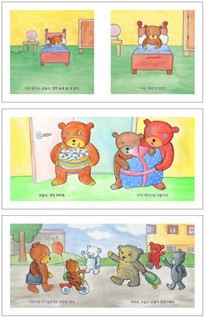 생일 축하해(사계절 아기그림책 1)(보드북) 도서 상세이미지