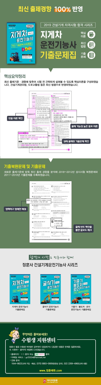 지게차 운전기능사 기출문제집(2019)(8절) 도서 상세이미지