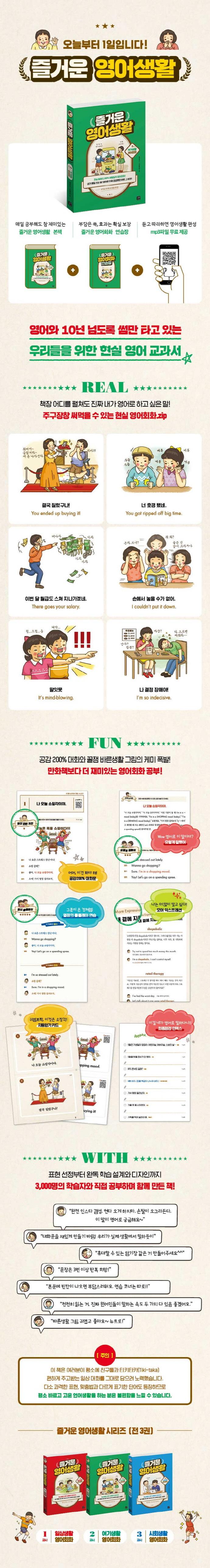 즐거운 영어생활 2교시: 여가생활 영어회화 도서 상세이미지