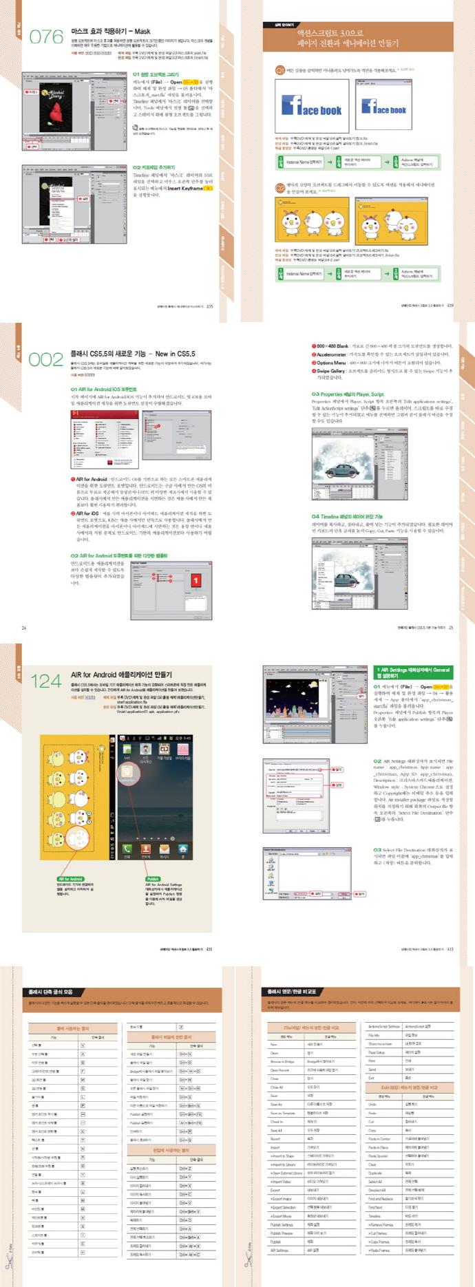 플래시 CS5.5 무작정 따라하기(DVD1장포함)(무작정 따라하기) 도서 상세이미지