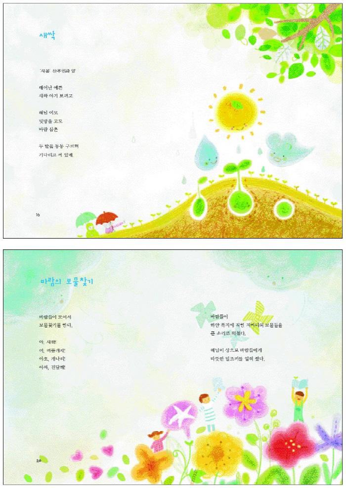 바람의 보물찾기(시읽는 어린이 35)(양장본 HardCover) 도서 상세이미지