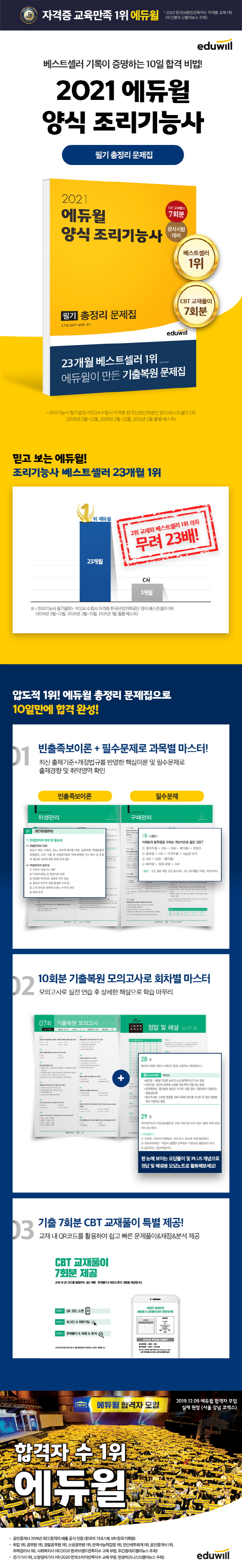 양식 조리기능사 필기 총정리 문제집(2021)(에듀윌) 도서 상세이미지