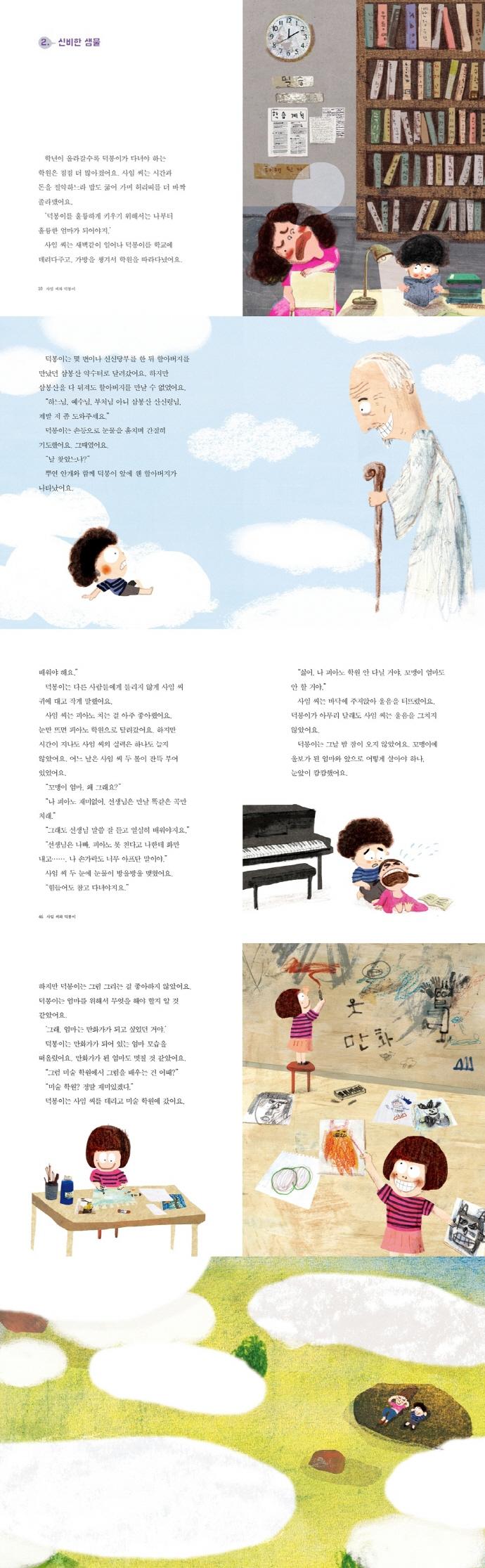 사임 씨와 덕봉이(초승달문고 40) 도서 상세이미지