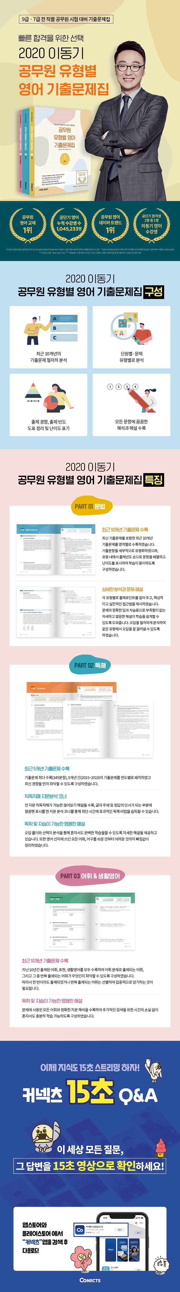 이동기 공무원 유형별 영어 기출문제집(2020)(커넥츠 공단기)(전3권) 도서 상세이미지