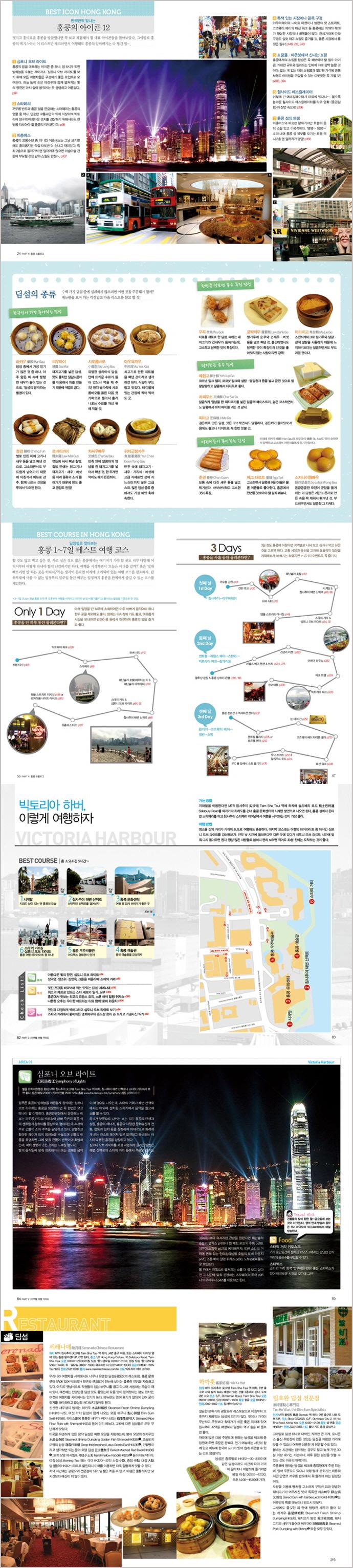 홍콩 100배 즐기기(15-16) 도서 상세이미지