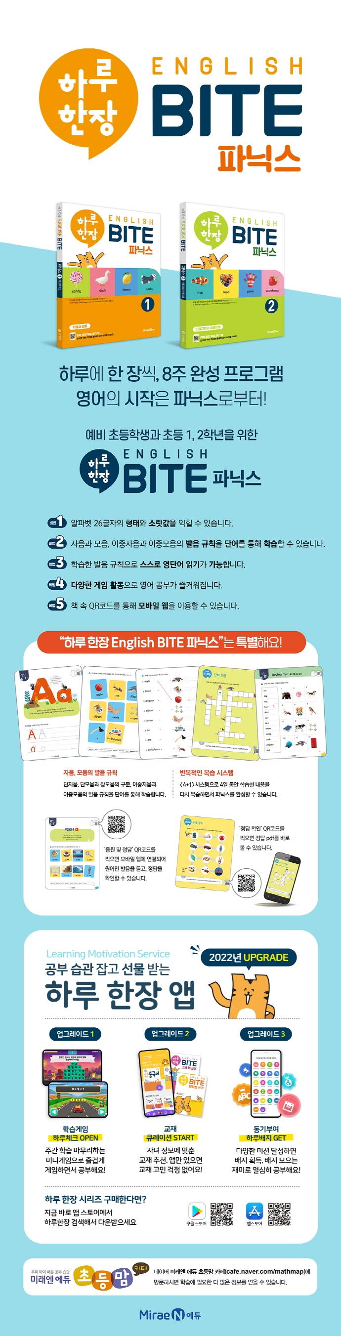 하루 한장 English BITE 초등 파닉스. 1(2021)(보드북) 도서 상세이미지