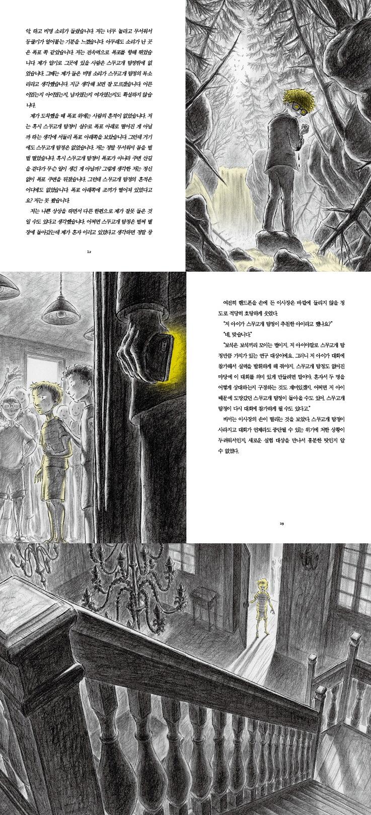 스무고개 탐정. 11: 탐정 대회(2부)(양장본 HardCover) 도서 상세이미지