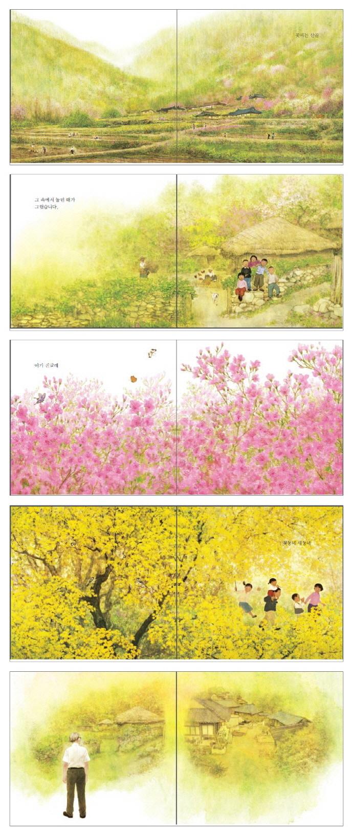 고향의 봄(파랑새 그림책 97)(양장본 HardCover) 도서 상세이미지