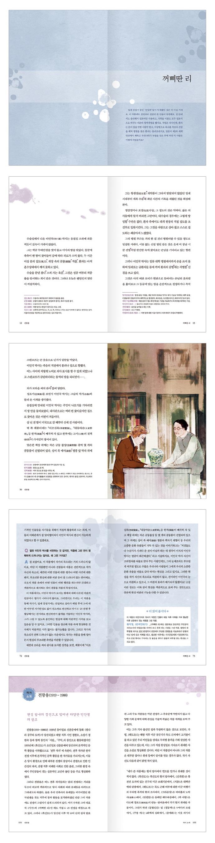 꺼삐딴 리(사피엔스 한국문학 중 단편소설 26) 도서 상세이미지