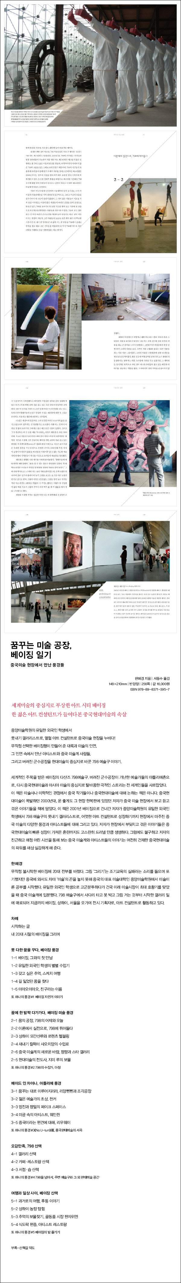 꿈꾸는 미술 공장 베이징 일기 도서 상세이미지