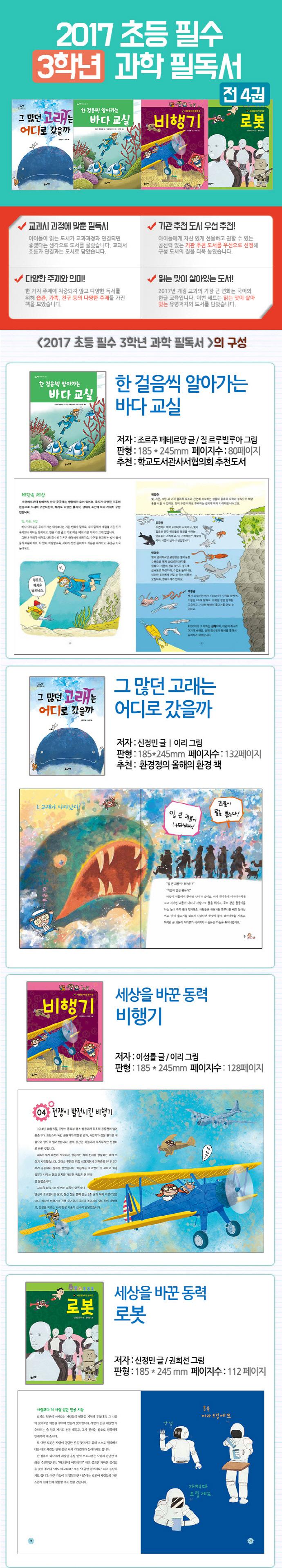 초등 필수 3학년 과학 필독서 세트(2017)(전4권) 도서 상세이미지