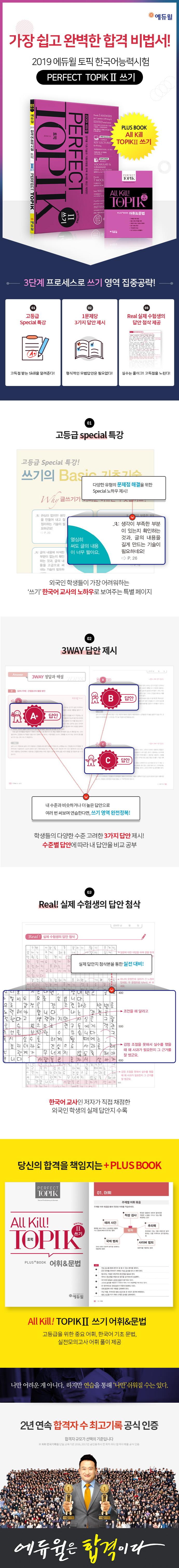 에듀윌 토픽 한국어능력시험PERFECT TOPIK 2쓰기 (2019) 도서 상세이미지