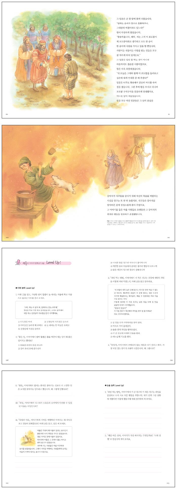 탈무드(5판)(논리논술대비 세계명작 7)(양장본 HardCover) 도서 상세이미지