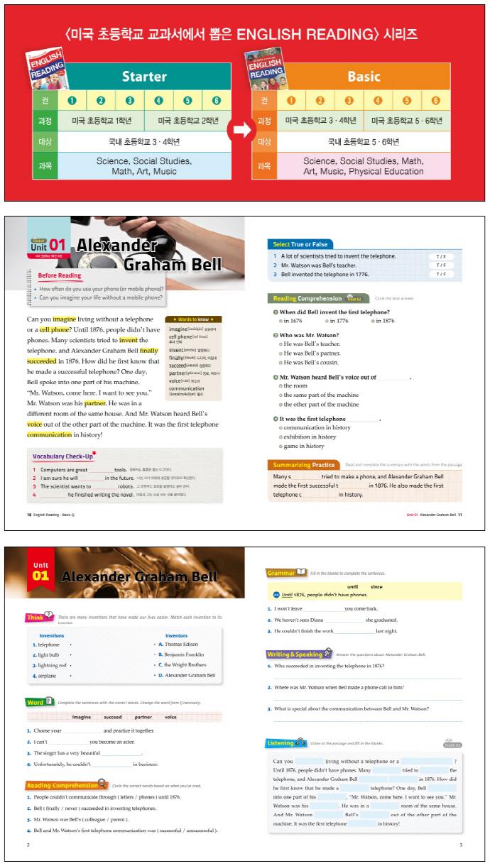 English Reading Basic. 5(미국 초등학교 교과서에서 뽑은)(CD1장포함) 도서 상세이미지