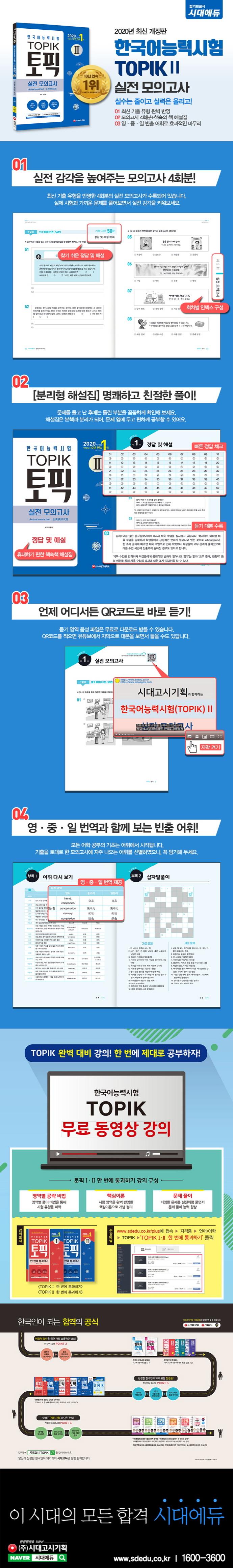 한국어능력시험 TOPIK2(토픽2) 실전 모의고사(2020)(개정판 7판) 도서 상세이미지