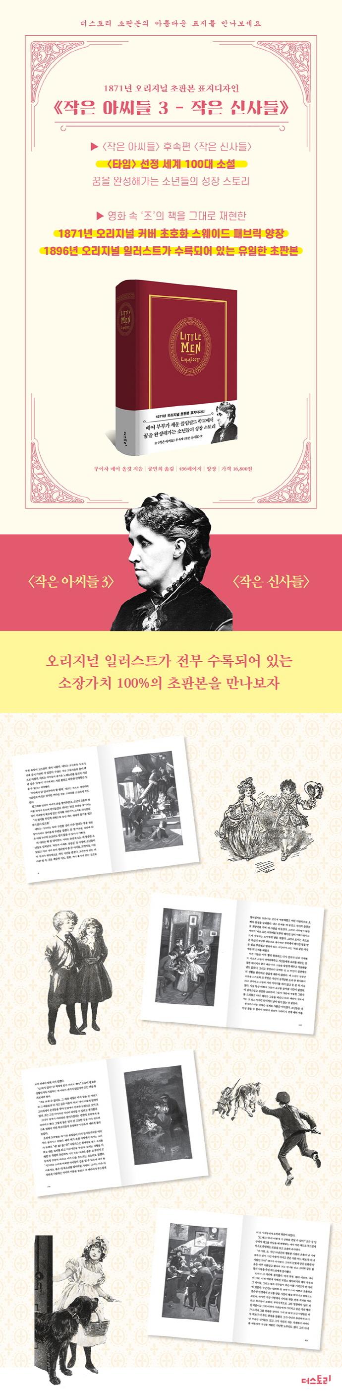 작은 아씨들. 3: 작은 신사들(1871년 오리지널 초판본 표지디자인)(벨벳)(양장본 HardCover) 도서 상세이미지
