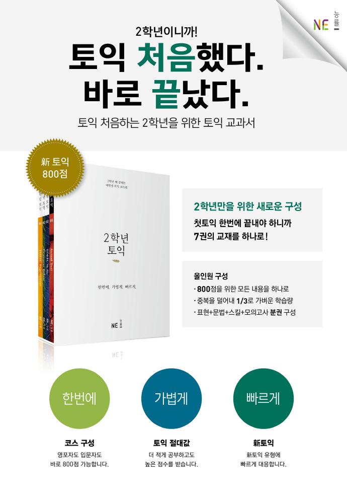 2학년 토익 세트(전4권) 도서 상세이미지