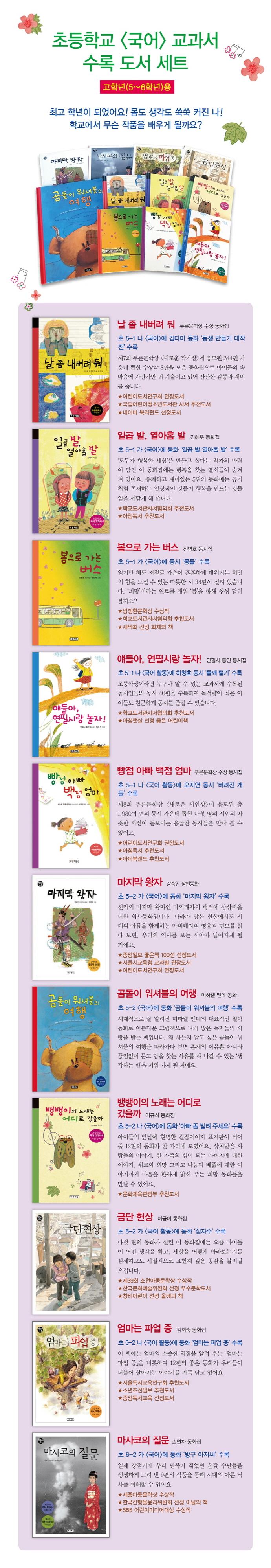 초등학교 국어 교과서 수록 도서 세트(고학년 5~6학년 용)(전11권) 도서 상세이미지