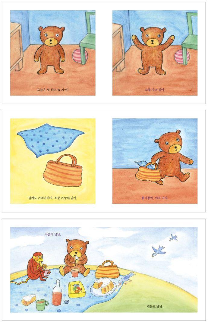 소풍 가자(사계절 아기그림책 2)(보드북) 도서 상세이미지